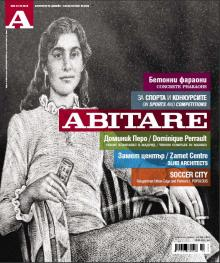 Abitare Bulgaria, Issue #9. 2010
